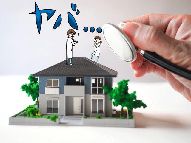 大規模工事の恐れも⁉屋根の劣化症状から見る塗装やメンテナンスの必要性