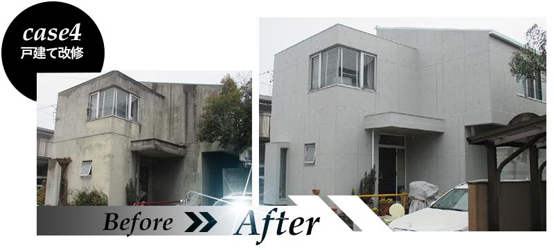 長野市の中古住宅のコンクリートを美しく再生しました