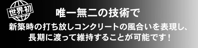 長野市(RC)コンクリート再生塗装方法