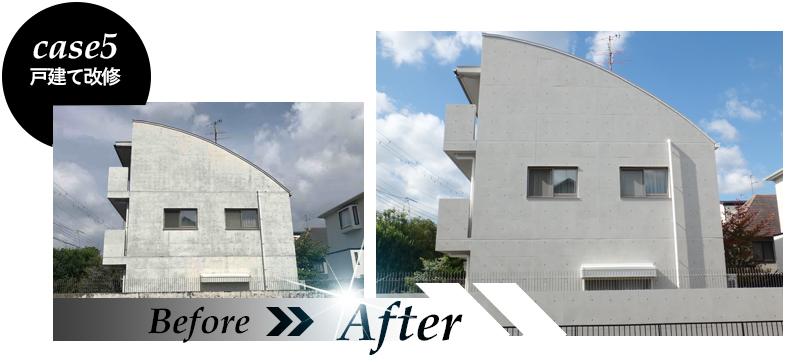 長野市のRC造の戸建て住宅のコンクリートを美しくきれいに再生しました