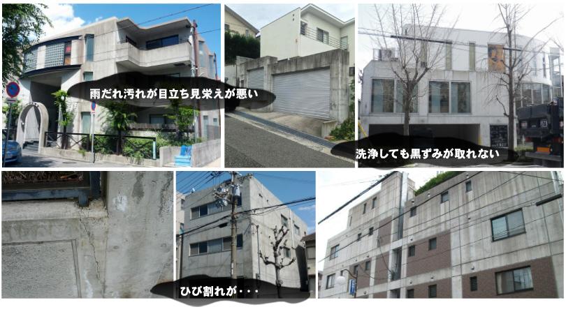 長野市でコンクリートが汚れや黒ずみがありませんか?