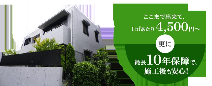 長野市のコンクリート再生価格
