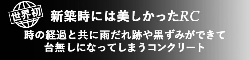 長野市コンクリートの黒ずみや汚れを再生する方法がある